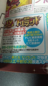 Driland to replace Fairy Tail 30 March 2013