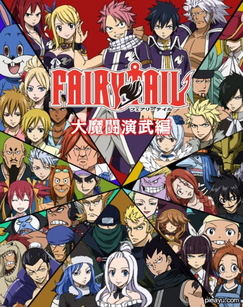 Fairy Tail Anime Cancelled