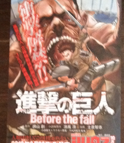 attack on titan before the fall front image