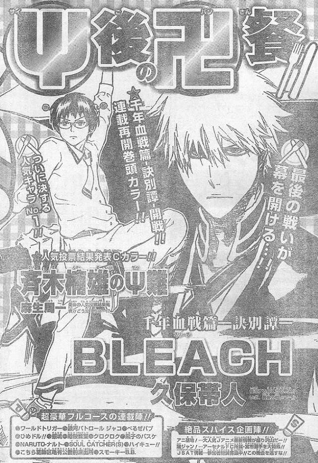 Ichigo on front page Shonen Jump