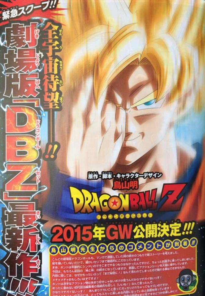 Dragon Ball Z New 2015 Film
