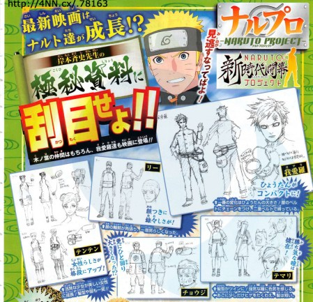 Naruto The Movie New Characters