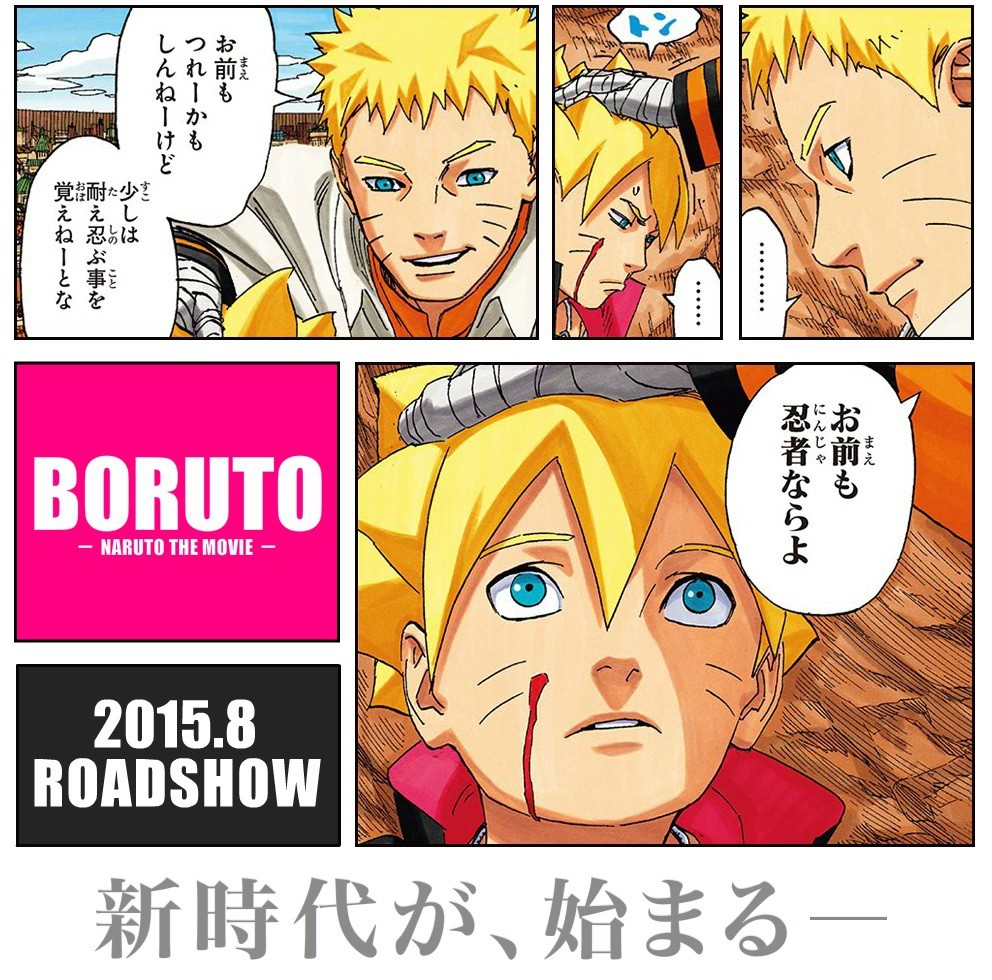 Boruto The Naruto Teaser
