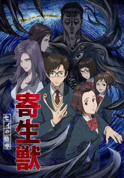 Watch Parasyte -the maxim- (Anime)