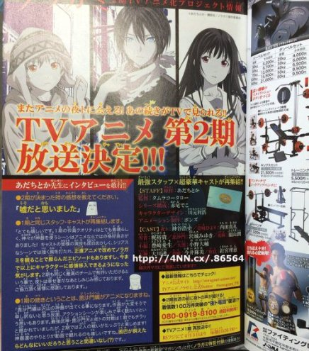 Noragami Anime Gets A 2nd Season