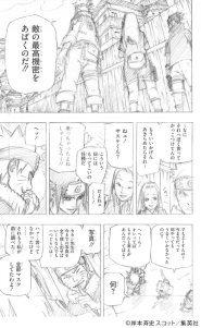Naruto Sasuke Sakura Comic