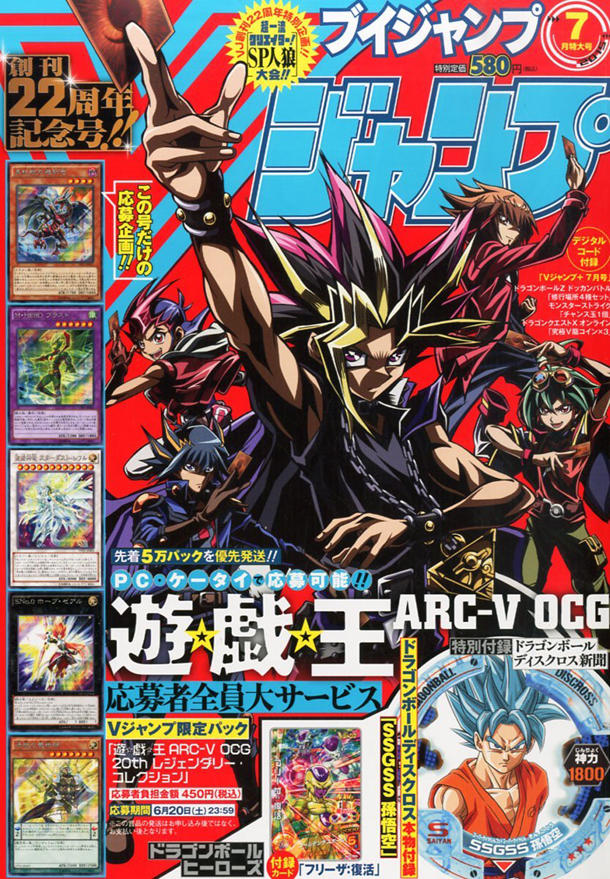 V-Jump July Issue Magazine