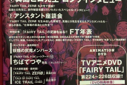 Fairy Tail Zero & Ice Trail Spinoff Manga Ends in July