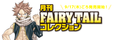 """Fairy Tail Gets New Monthly Magazine """"Monthly Fairy Tail Collection"""""""