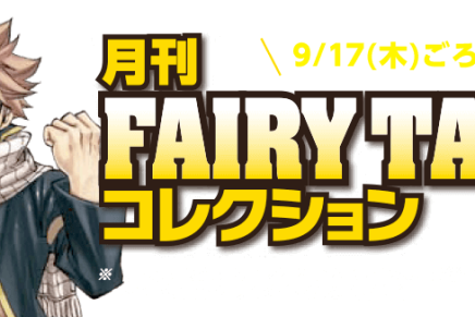 "Fairy Tail Gets New Monthly Magazine ""Monthly Fairy Tail Collection"""