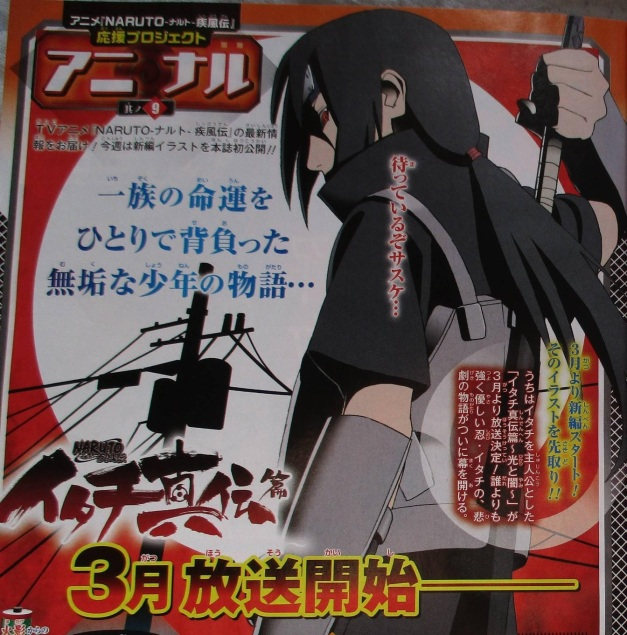 Itachi's story begins in March