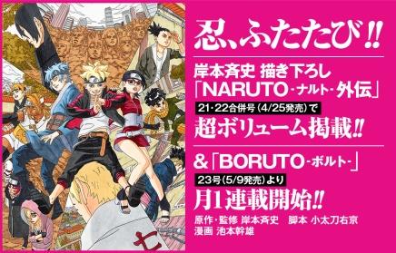 Boruto Manga Launches May9