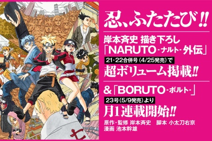 Boruto Manga Launches May 9