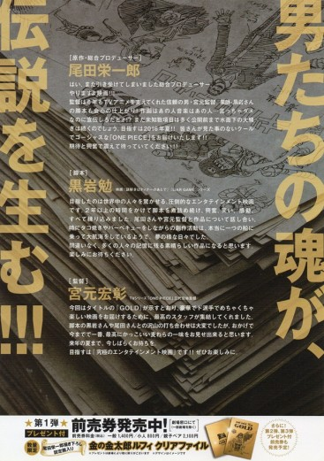 One Piece Film Gold Poster 2