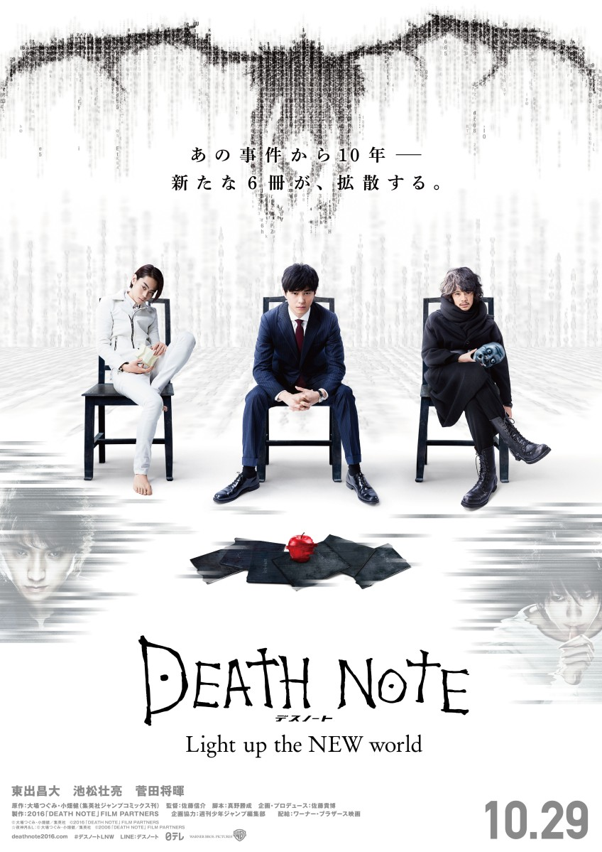 Death Note 2016 Live Action Film Characters and Video ...