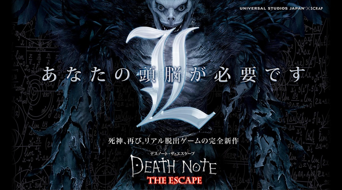 Death Note The Escape