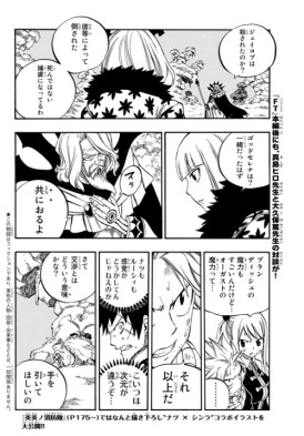 Fairy Tail 487 Brandish talks to August