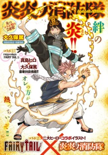 Fairy Tail 487 Crossover 2