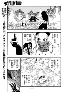 Fairy Tail 487 Gajeel Levy
