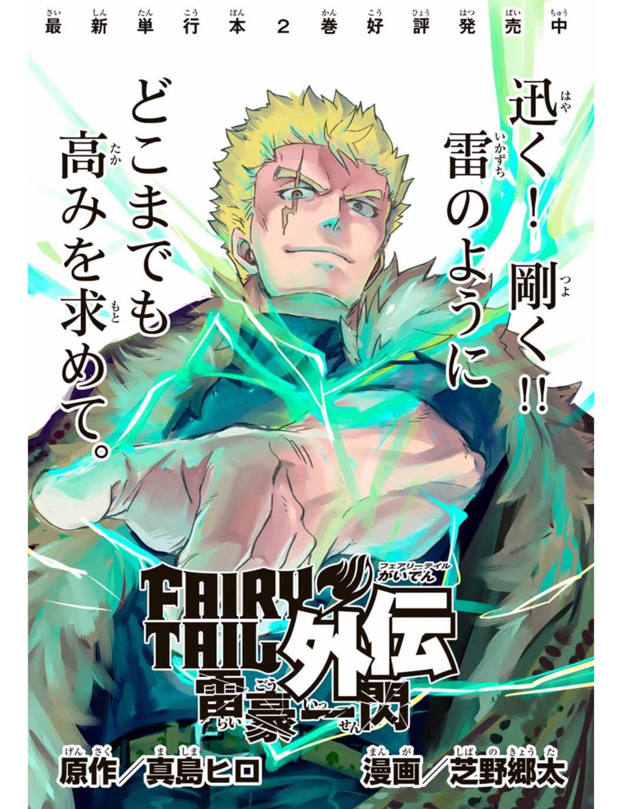 Fairy Tail Manga German