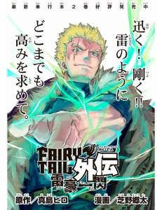 Fairy Tail Gaiden Raigo Issen Laxus Spinoff Manga Poster