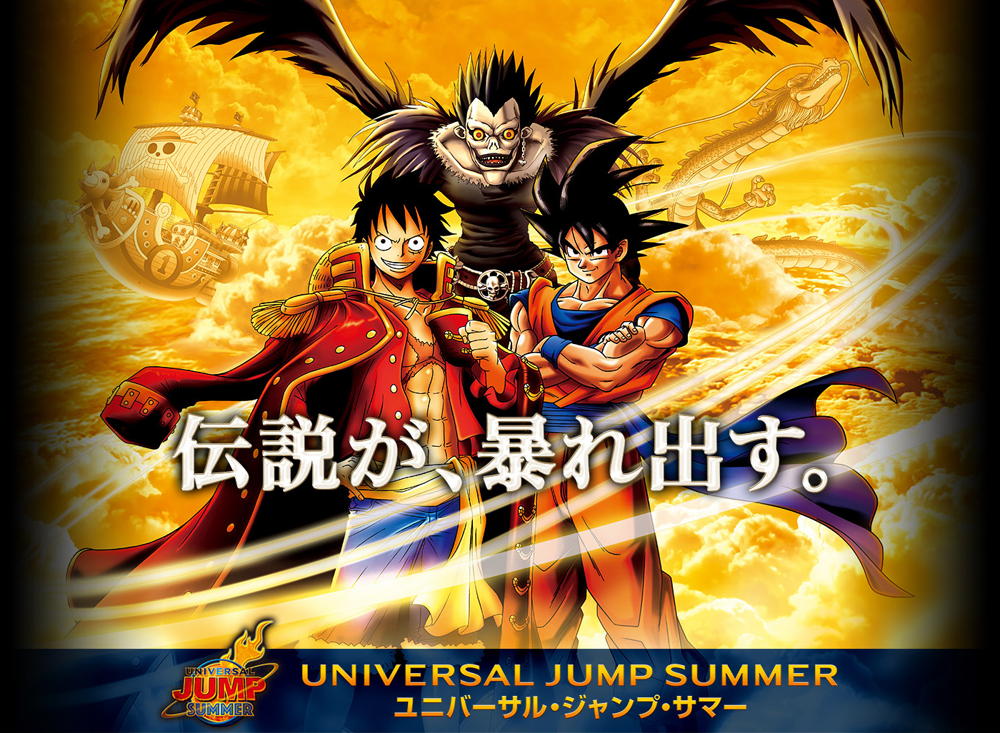 dragon ball z the real 4d one piece and death note
