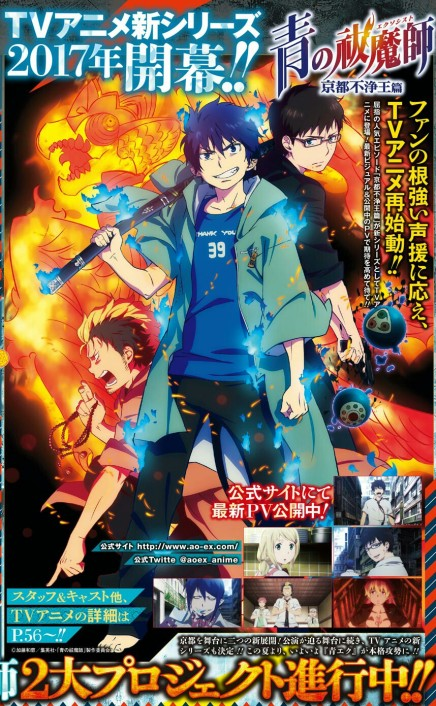 Blue Exorcist Season 2 Premieres January 2017