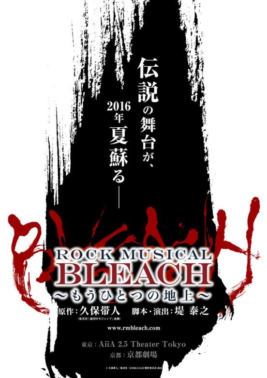 Rock Musical Bleach 2