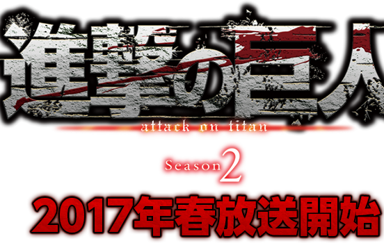 Attack on Titan Season 2 2017