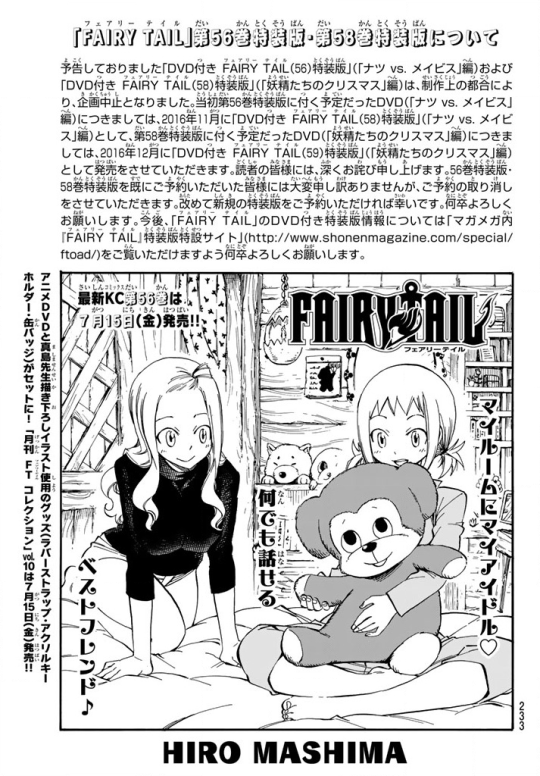 Fairy Tail 492 Mirajane