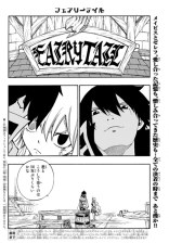 Fairy Tail 494 Mavis vs Zeref