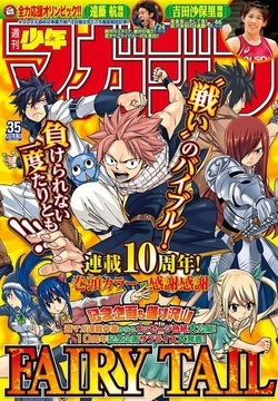 Fairy Tail 495 10 Years