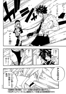 Fairy Tail 498 Gray Juvia chained