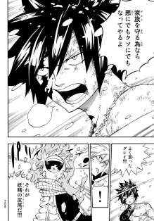 Fairy Tail 498 Gray