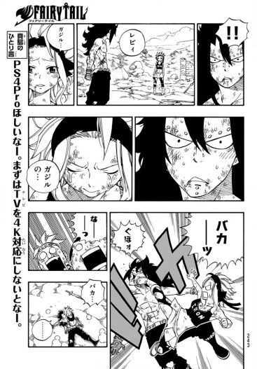 fairy-tail-502-levy-kicks-gajeel