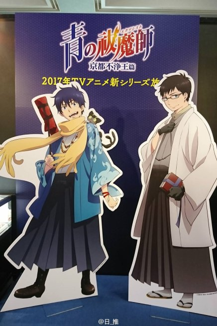 Blue Exorcist TV Anime Kyoto International Manga Anime Fair 2016 Display