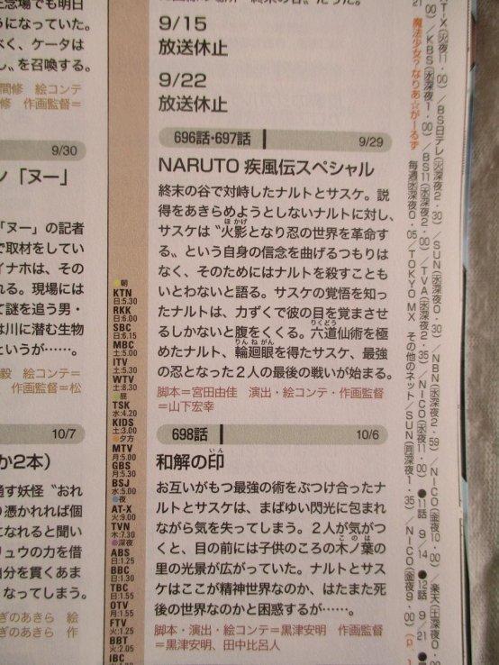 naruto-shippuden-final-battle-schedule