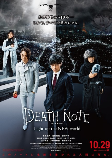 Death Note 2016 Film's English-Subtitled TrailerStreamed