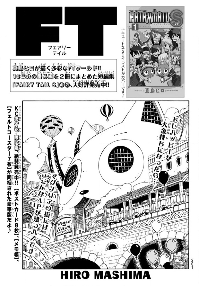 fairy-tail-507-poster
