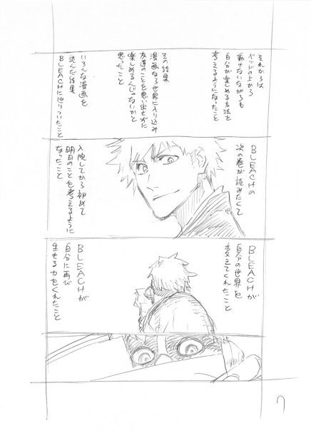 Kubo Tite Shares Feelings on the End of Bleach