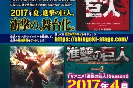 Attack On Titan Season 2 to Air April2017