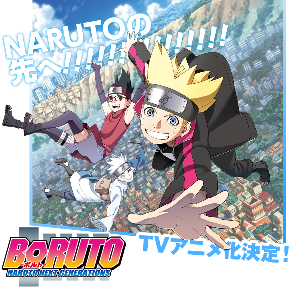 Boruto Naruto: Boruto: Naruto Next Generations Anime Premiers April 2017