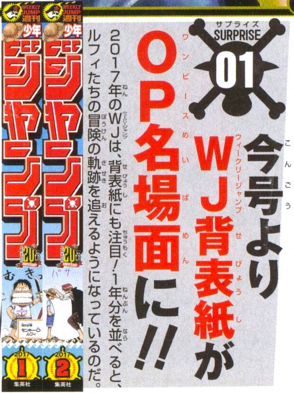 one-piece-shonen-jump-surprise