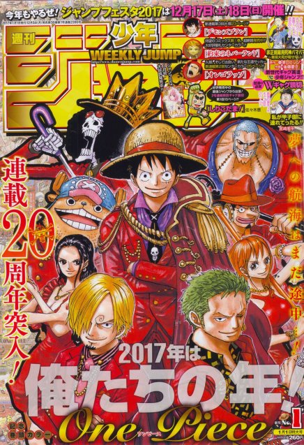One Piece Has Big Plans for 2017's 20th Anniversary
