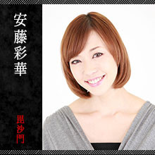 Ayaka Ando as Bishamon