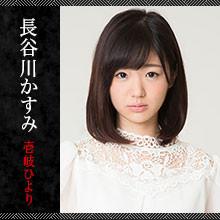 Kasumi Hasegawa as Hiyori Iki