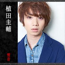 Keisuke Ueda as Yukine