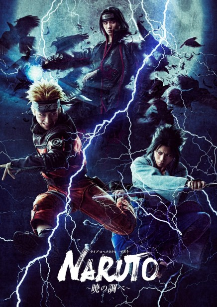 Naruto Stage Musical Reveals Naruto, Sasuke and Itachi Visuals