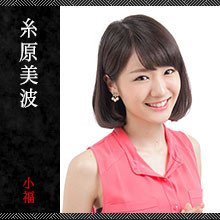Minami Itohara as Kofuku