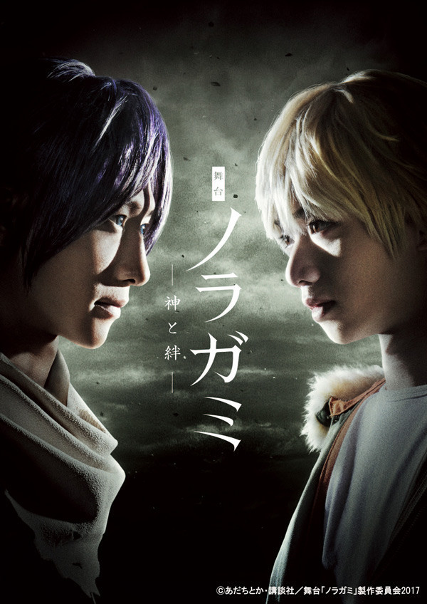 noragami-stage-play